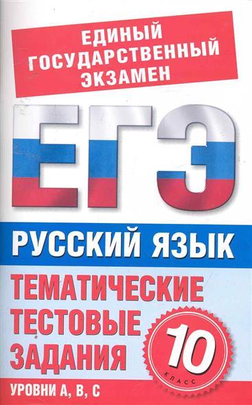 ЕГЭ Русский язык 10 кл. Тематические тестовые задания