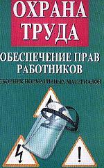 Охрана труда Обеспечение прав работников
