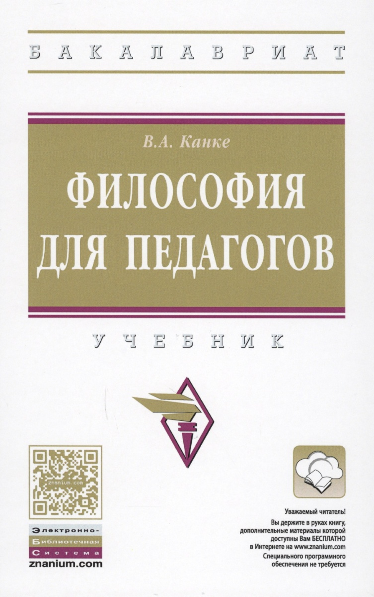 Канке В. Философия для педагогов. Учебник канке в а формы времени