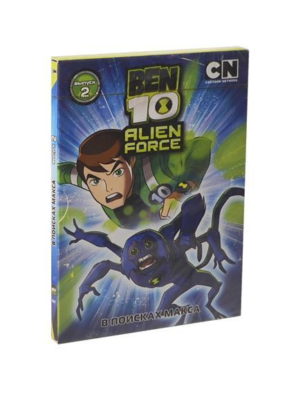 Бен 10. Инопланетная сила. Выпуск 2. В поисках Макса (DVD) (Digipack) (Новый Диск)
