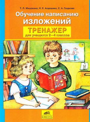 Мишакина Т.: Обучение написанию изложений: Тренажер для учащихся 2-4 классов