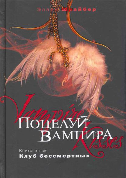 Поцелуй вампира Кн.5 Клуб бессмертных