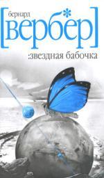 Вербер Б. Звездная бабочка вербер б мы боги
