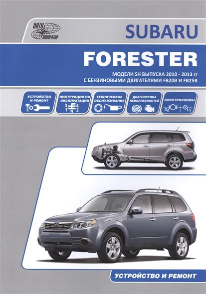 Subaru Forester. Устройство и ремонт. Модели и SH выпуска 2010-2013 гг с бензиновыми двигателями FB20B и FB25B  stainless steel side door molding trim cover for 2013 up subaru forester