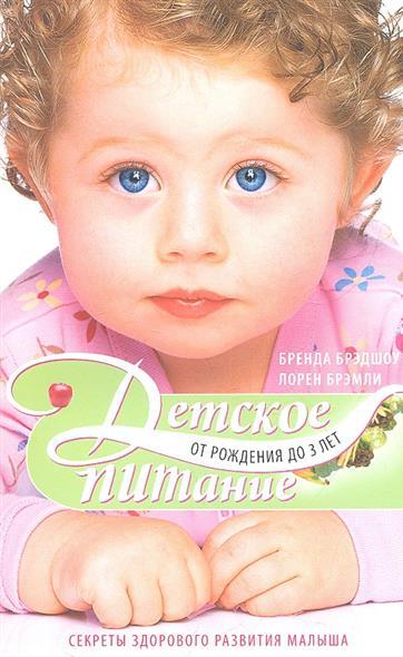 Брэдшоу Б., Брэмли Л. Детское питание от рождения до 3 лет. Секреты здорового развития малыша детское питание от рождения до 3 лет секреты здорового развития малыша