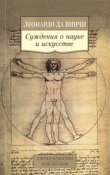 Винчи Л. Суждения о науке и искусстве основные суждения трансгуманизма