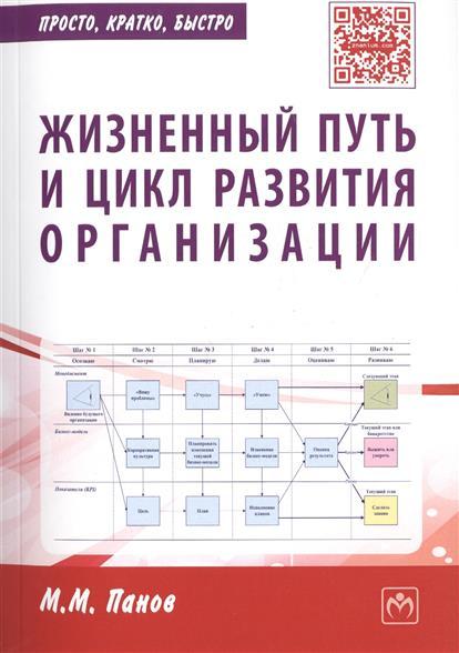 Панов М. Жизненный путь и цикл развития организации. Практическое пособие
