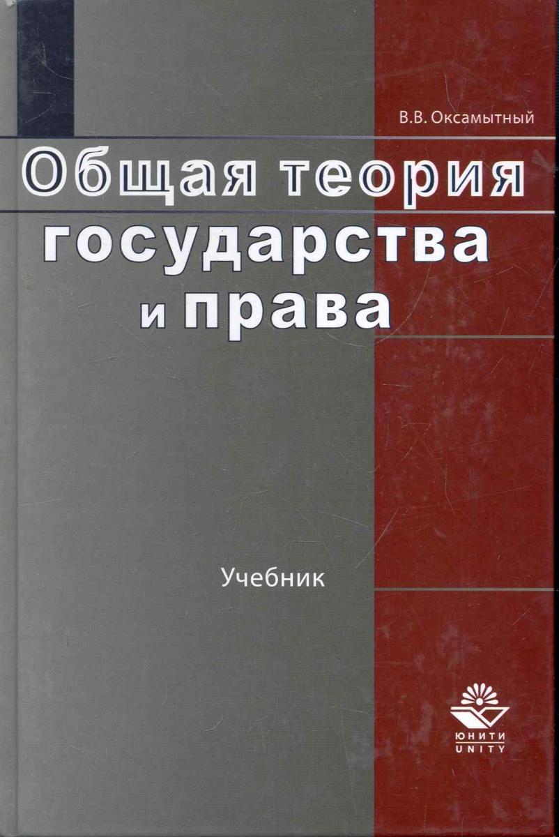 Общая теория государства и права Учеб.
