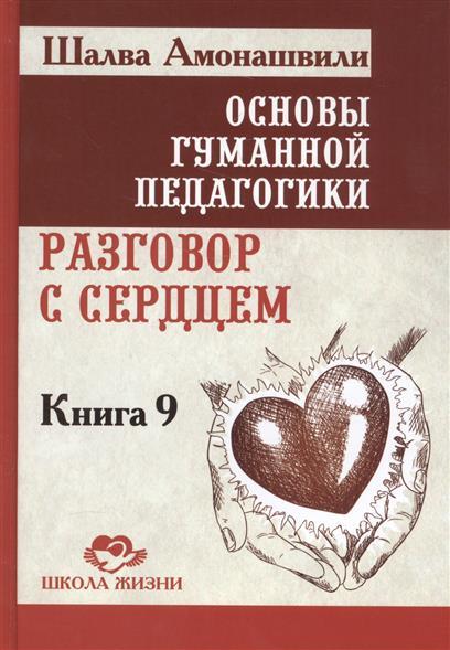 Амонашвили Ш. Основы гуманной педагогики. Разговор с сердцем. Книга 9 из 20 лонгслив printio маньяк с узи