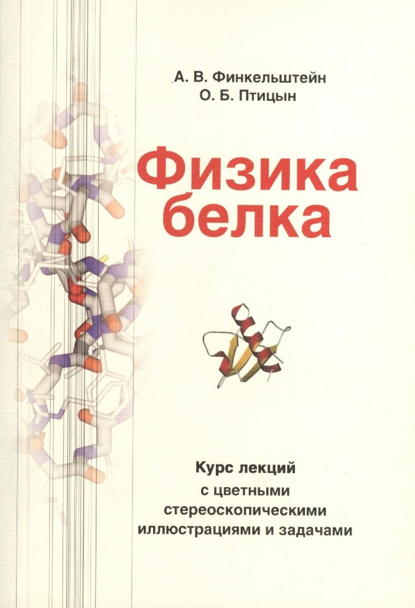 Физика белка. Курс лекций с цветными стереоскопическими иллюстрациями и задачами