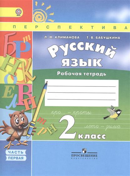 Климанова Л.: Русский язык. 2 класс. Рабочая тетрадь. Учебное пособие для общеобразовательных организаций. Часть 1 (комплект из 2 книг)