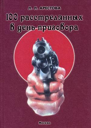 100 расстрелянных в день приговора
