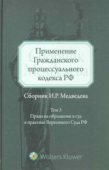 Применение ГПК РФ т.3 Право на обращение в суд…