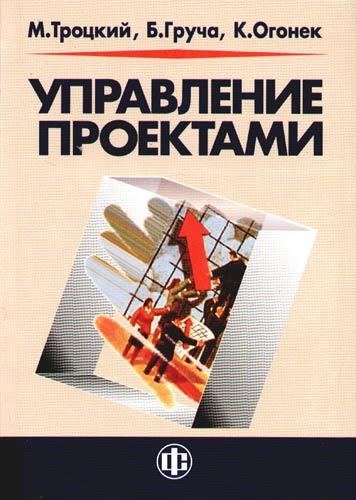 Троцкий М.: Управление проектами