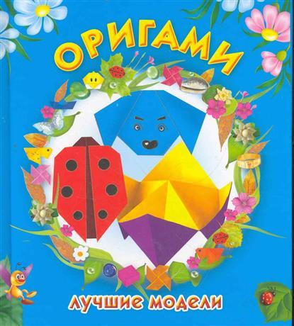 Смородкина О. Оригами Лучшие модели раннее развитие айрис пресс оригами лучшие модели