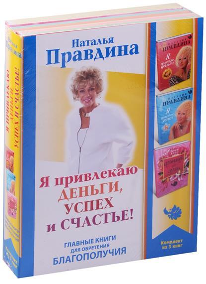 купить Правдина Н. Я привлекаю деньги, успех и счастье! (комплект из 3 книг) по цене 232 рублей