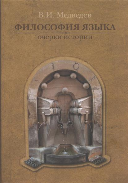 Медведев В. Философия языка: очерки истории