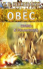 Неумывакин И. Овес Мифы и реальность неумывакин и кукуруза мифы и реальность