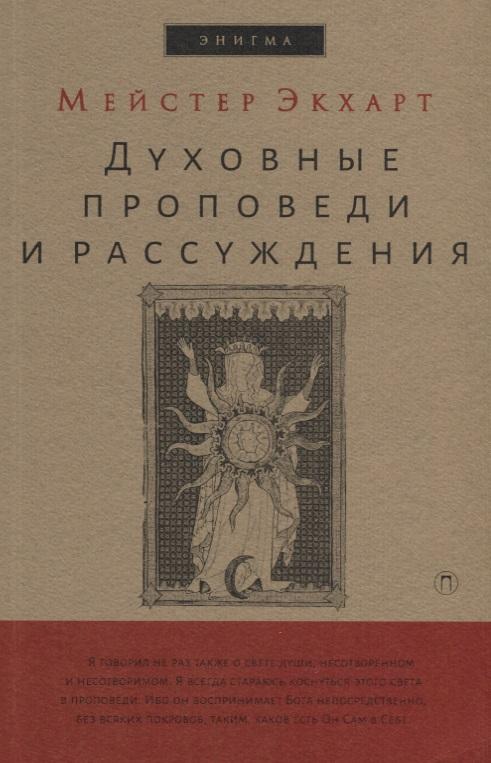 Экхарт М. Духовные проповеди и рассуждения цена