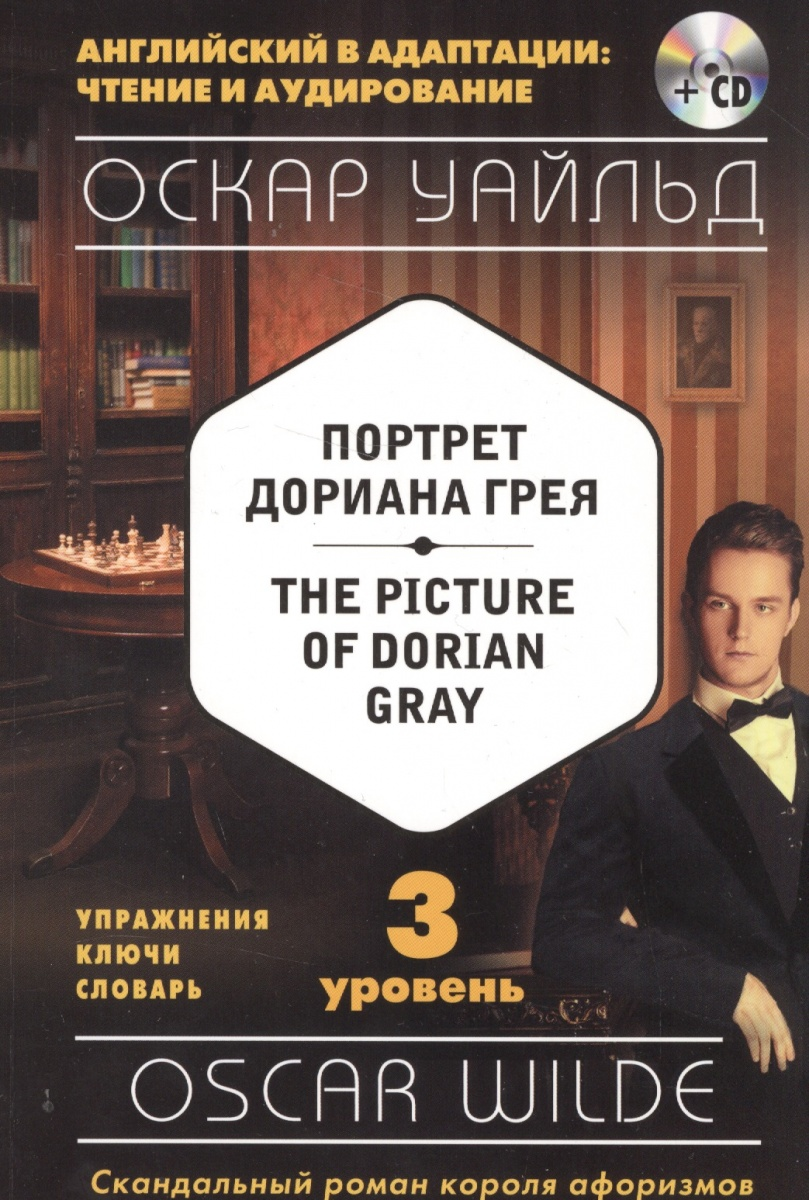 Уайльд О. Портрет Дориана Грея/The Picture of Dorian Gray (+CD) уайлд оскар портрет дориана грея the picture of dorian gray