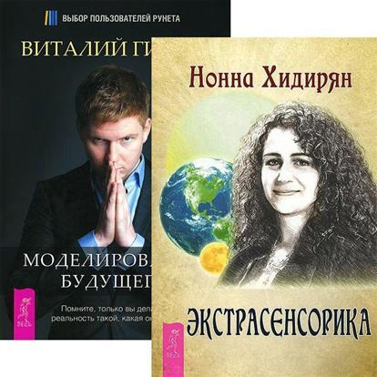 Экстрасенсорика. Моделирование будущего (комплект из 2 книг) Экстрасенсорика + Моделирование будущего (комплект из 2 книг)