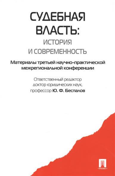 Судебная власть: история и современность. Материалы третьей научно-практической межрегиональной конференции