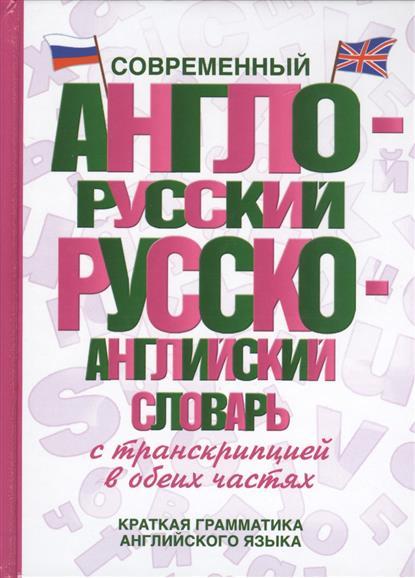 Современный англо-русский/русско-английский словарь с транскрипцией в обеих частях. Кратка грамматика английского языка