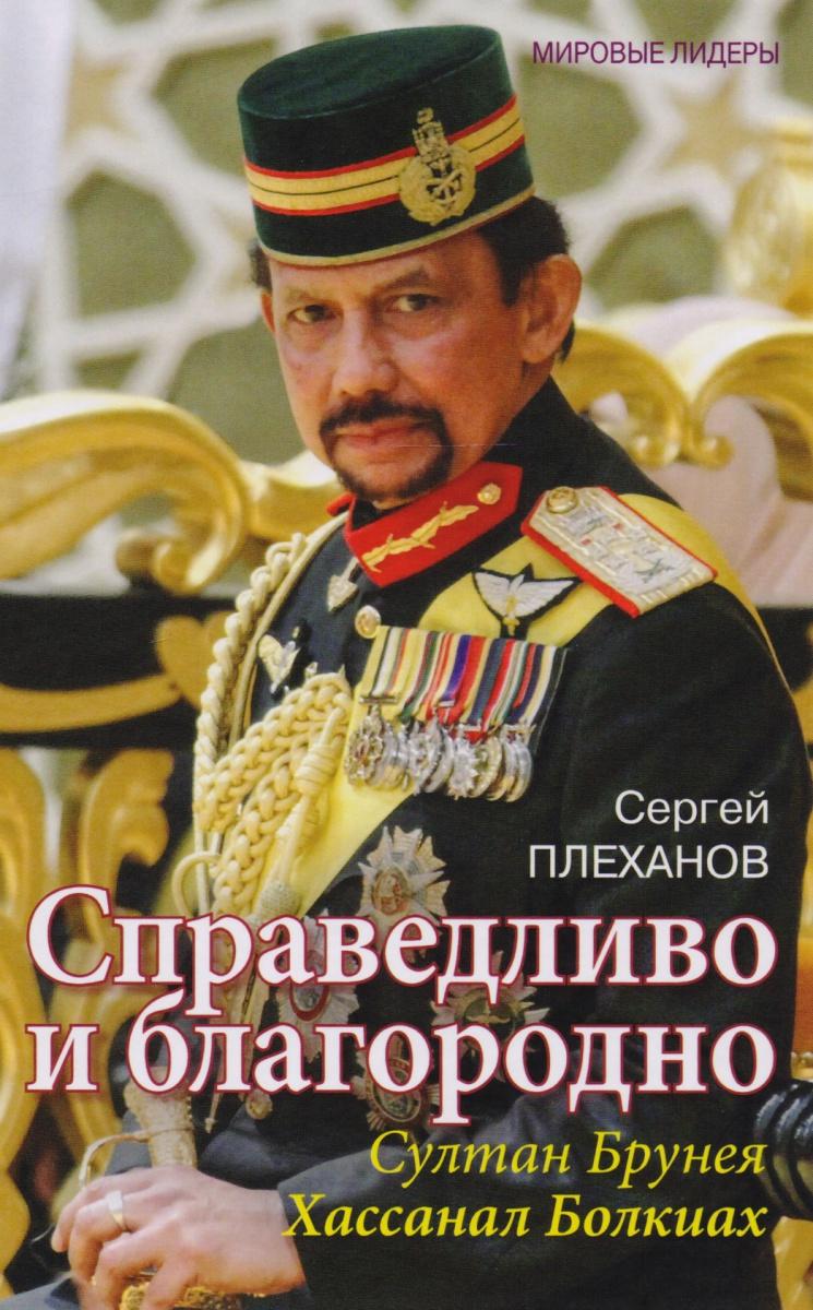 Плеханов С. Справедливо и благородно. Султан Брунея Хассанал Болкиах