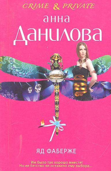 Данилова А.: Яд Фаберже