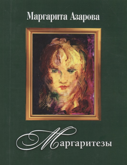 Азарова М. Маргаритезы. Стихотворения и песни (+CD) песни для владика 318 cd