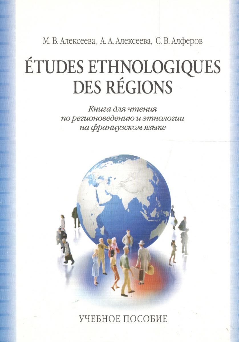 Книга для чтения по регионоведению и этнологии на франц. языке