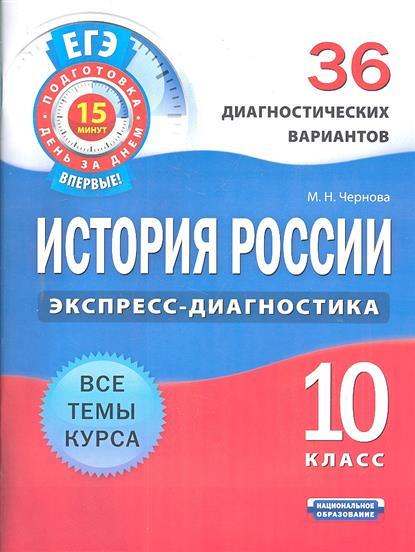 ЕГЭ История России 10 кл. 36 диагност. вариантов