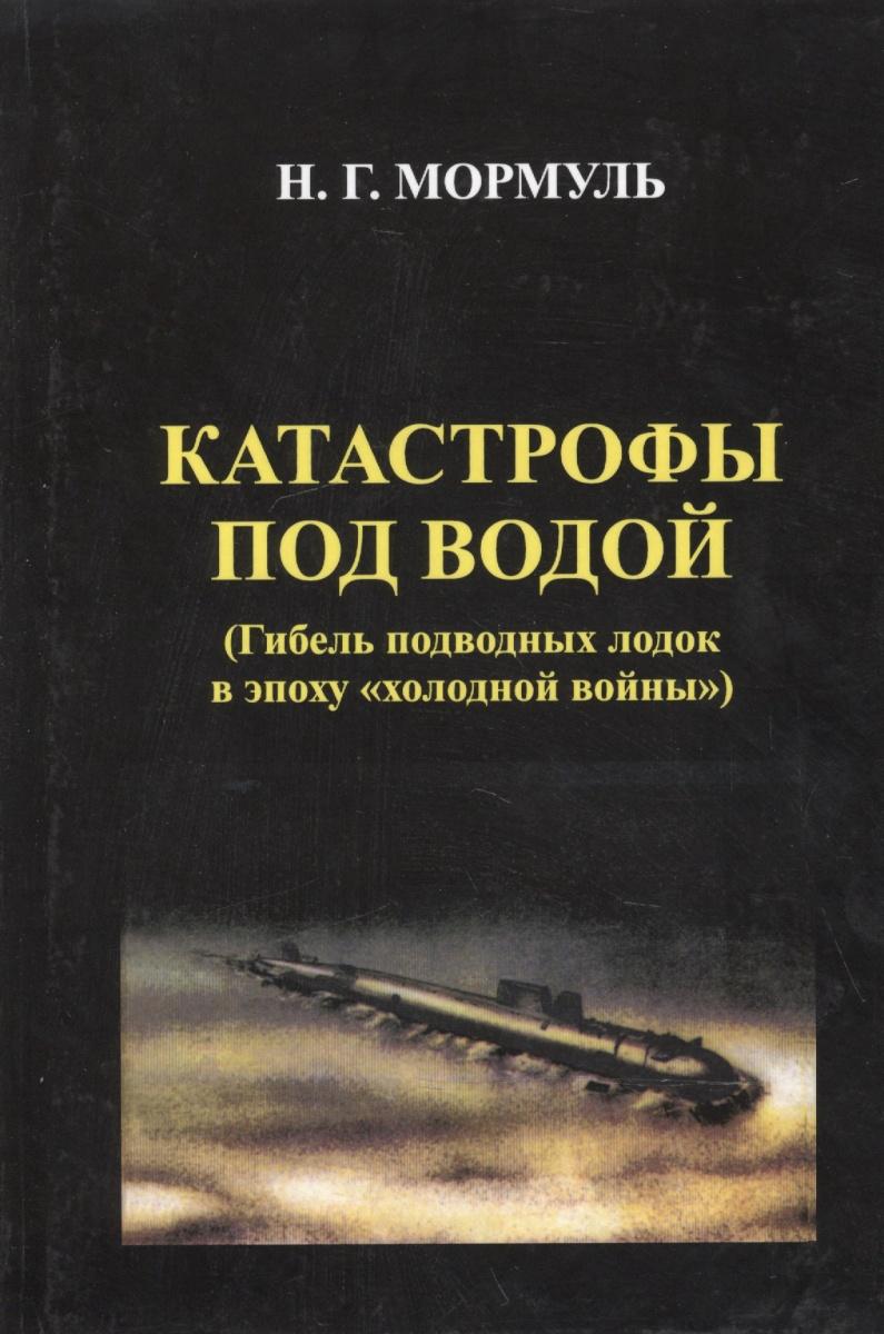 Мормуль Н. Катастрофы под водой