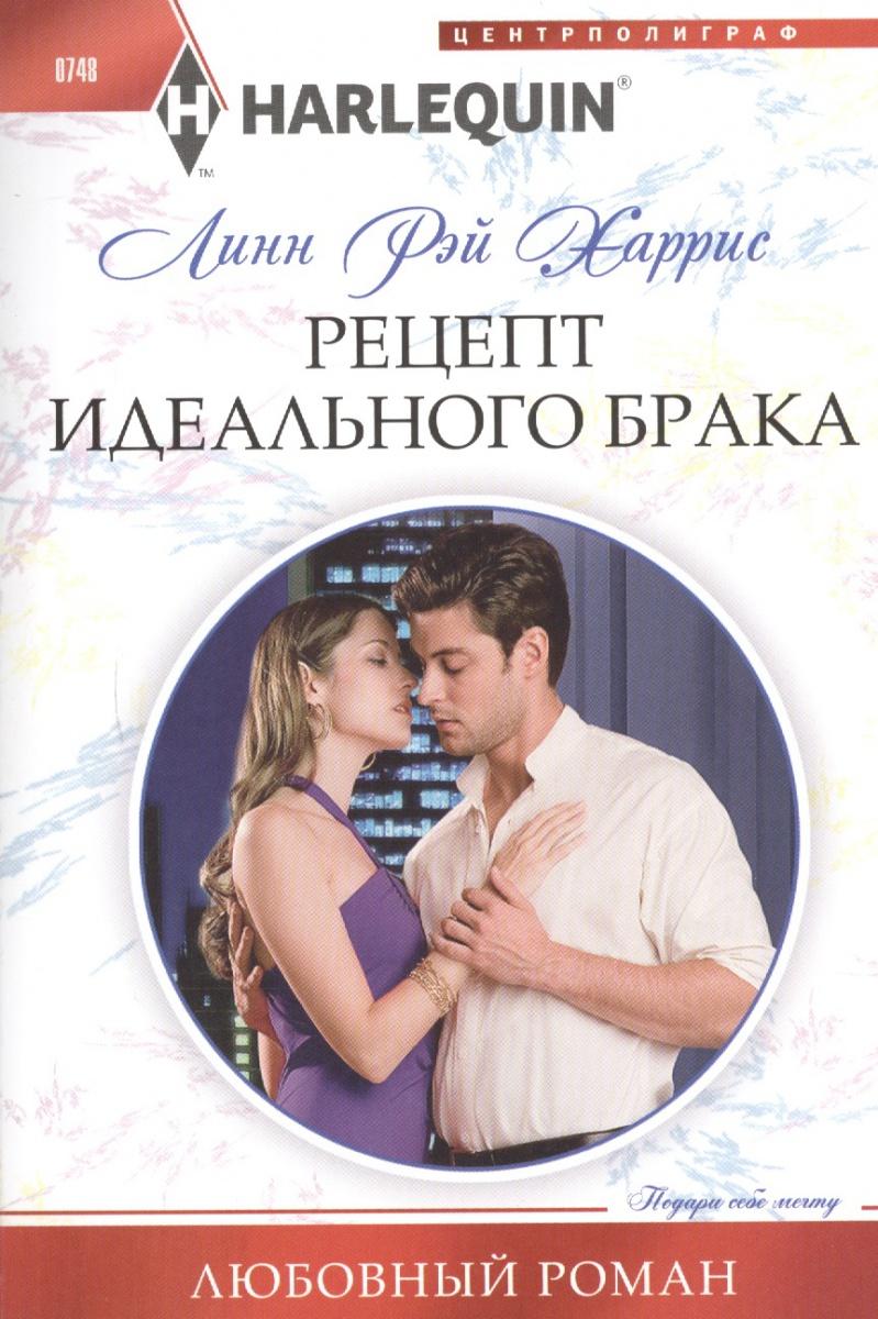Идеальный брак книга скачать