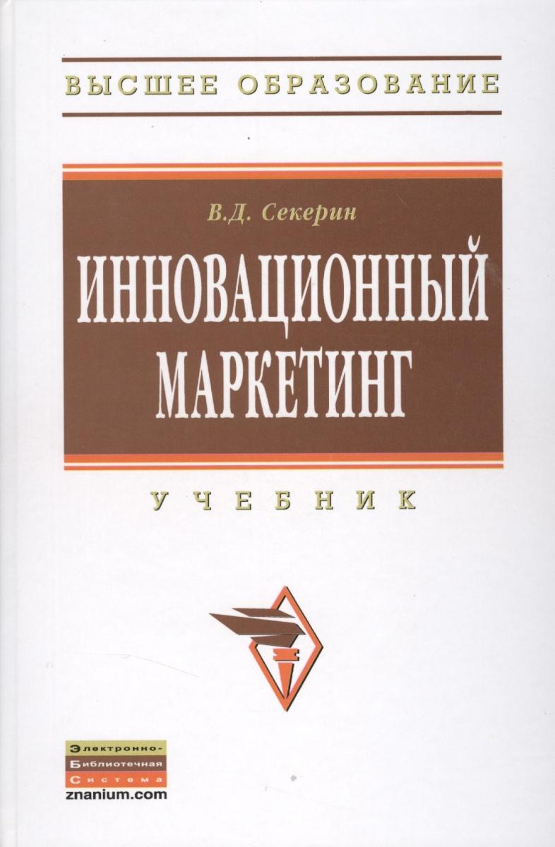 Секерин В. Инновационный маркетинг. Учебник rucelf 400