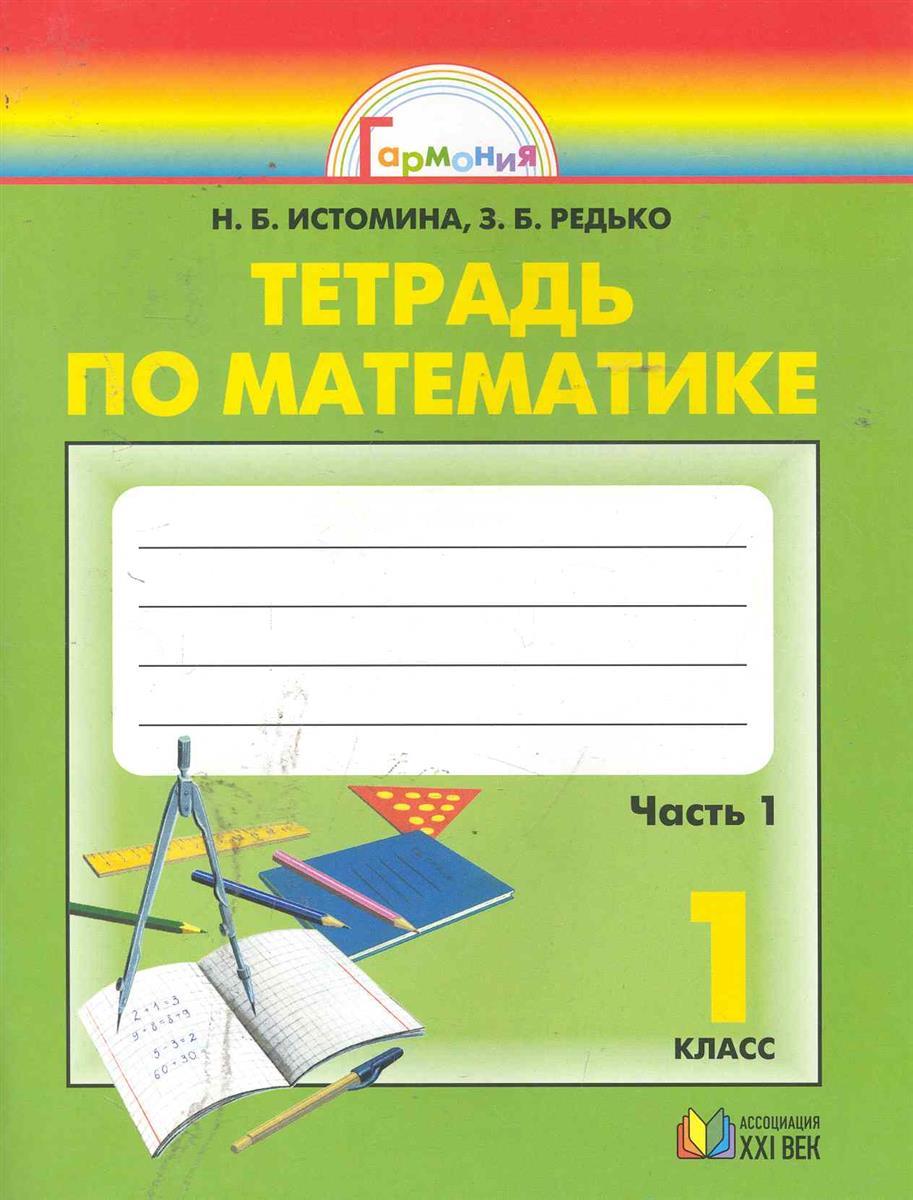 Математика 1 кл Р/т т.1/2тт