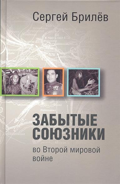 Брилев С. Забытые союзники во Второй мировой войне