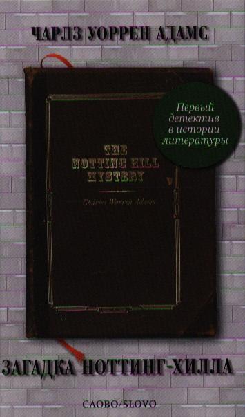 Адамс Ч. Загадка Ноттинг-Хилла ISBN: 9785387005442 адамс чарлз уоррен загадка ноттинг хилла детективный роман