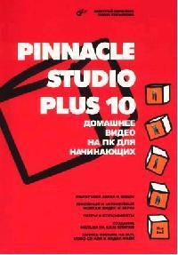 Кирьянов Д. Pinnacle Studio Plus 10 Домашнее видео на ПК для начинающих pinnacle pctv analog pro usb