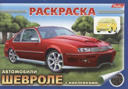 Раскраска Автомобили Шевроле с наклейками (03630)