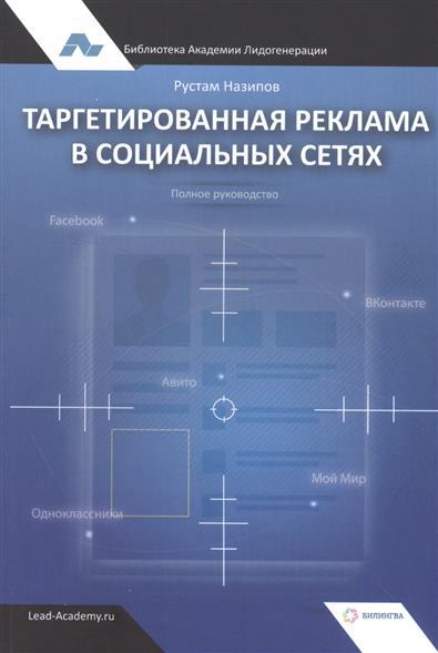 Назипов Р. Таргетированная реклама в социальных сетях. Полное руководство c 4 0 полное руководство