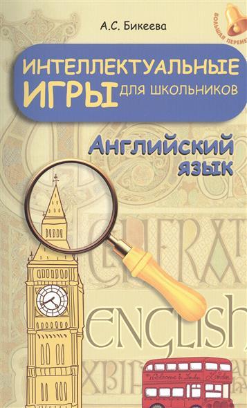 Бикеева А. Интеллектуальные игры для школьников. Английский язык