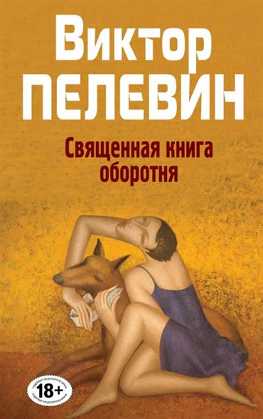 Пелевин В. Полное собрание сочинений. Том 8. Священная книга оборотня цена 2017