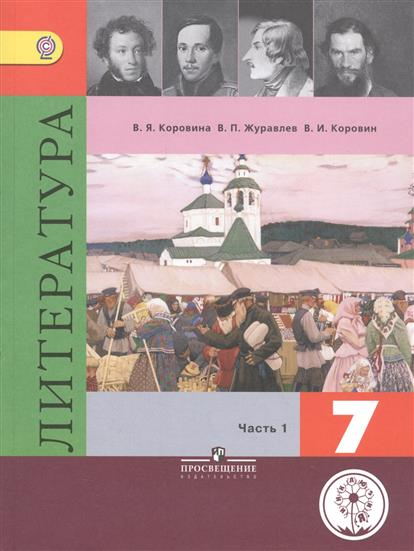 Литература. 7 класс. Учебник для общеобразовательных организаций. В пяти частях. Часть 1. Учебник для детей с нарушением зрения