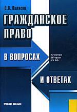 Гражданское право в вопр. и ответах Уч. пос.