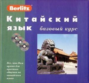 Китайский язык Базовый курс (книга + 3 CD), цена и фото