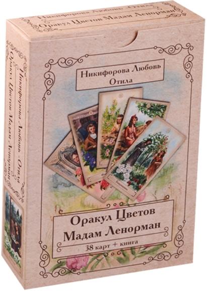 Никифорова Л. Оракул Цветов Мадам Ленорман (38 карт + книга)