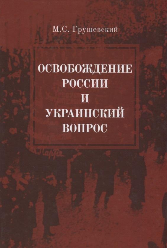 Грушевский М. Освобождение России и Украинский вопрос нестеров м освобождение
