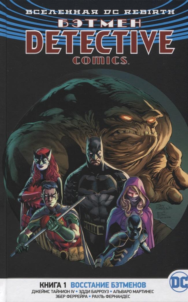 Тайнион Дж. Вселенная DC Rebirth. Бэтмен. Detective Comics. Книга 1. Восстание бэтменов. Графический роман дини пол крамер дон фаучер уэйн бэтмен detective comics убойная прогулка