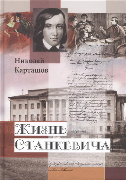 Жизнь Станкевича. Художественно-документальное повествование
